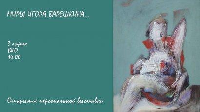 Миры Игоря Варешкина