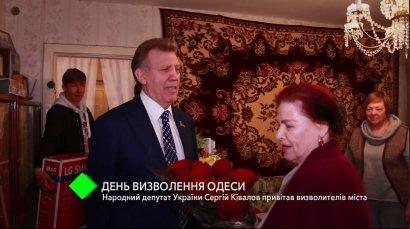День освобождения Одессы: народный депутат Украины Сергей Кивалов поздравил освободителей города