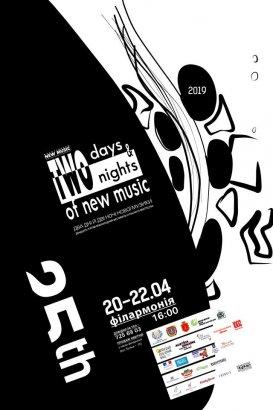 Два дня и две ночи новой музыки: в Одессе пройдет XXV фестиваль современного искусства