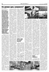 """Газета """"СЛОВО"""". №16"""