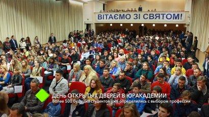 День открытых дверей в Одесской Юракадемии: более 500 будущих студентов уже определились с выбором профессии