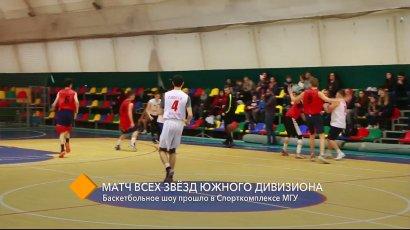 Матч всех звёзд Южного дивизиона: баскетбольное шоу прошло в Спорткомплексе Международного гуманитарного университета