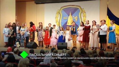 Концерт в Одесской Юракадемии: народный депутат Украины Сергей Кивалов поздравил детей с Пасхой
