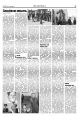 """Газета """"СЛОВО"""". №18"""