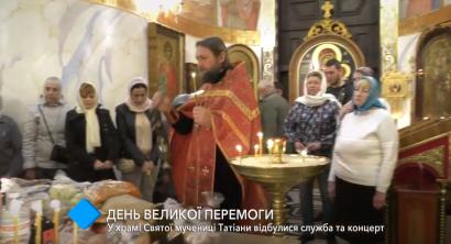 День Великой Победы: в храме Святой мученицы Татианы состоялись служба и концерт