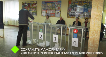 Сохранить мажоритарку: народный депутат Украины Сергей Кивалов — против перехода на сугубо пропорциональную систему