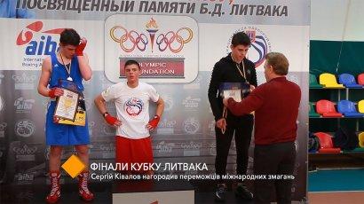 Финалы Кубка Литвака: народный депутат Украины Сергей Кивалов наградил победителей международных соревнований