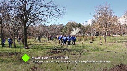 Майский субботник: студенты и активисты привели в порядок Азербайджанский сквер