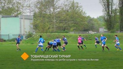Товарищеский турнир: украинские команды по регби сыграли с гостями из Англии