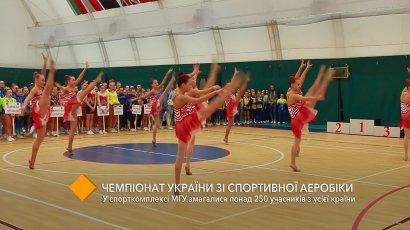 Чемпионат Украины по спортивной аэробике: в спорткомплексе МГУ соревновались более 250 участников со всей страны