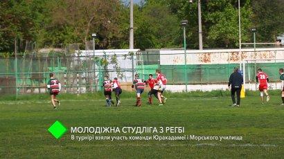 Молодёжная студенческая лига по регби: в турнире приняли участие команды Одесской Юракадемии и Морского училища