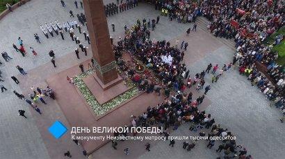 День Великой Победы: к монументу Неизвестному матросу пришли тысячи одесситов