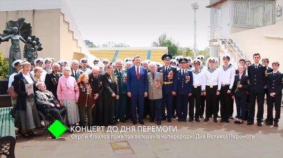 Праздничный концерт: народный депутат Украины Сергей Кивалов поздравил ветеранов накануне Дня Великой Победы