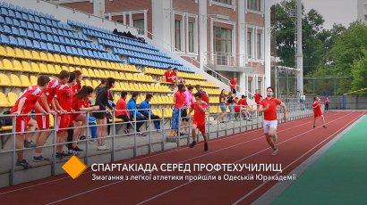 Спартакиада среди профтехучилищ: соревнования по легкой атлетике прошли в Одесской Юракадемии