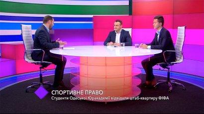 Спортивное право. В студии — Богдан Фасий и Владимир Каленюк