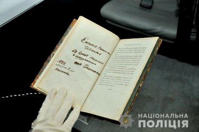 На книжной выставке в Полтаве бесценный экземпляр «Энеиды» Котляревского охраняли спецназовцы