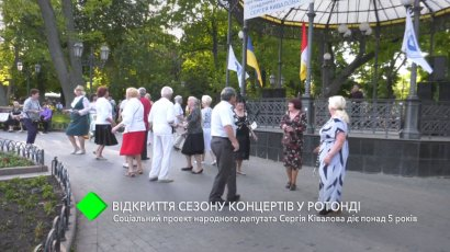 Открытие сезона концертов в Ротонде Горсада: социальный проект народного депутата Украины Сергея Кивалова действует более 5 лет