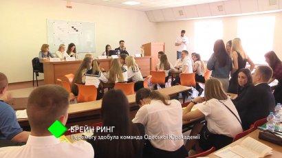 Всеукраинский брейн-ринг «Знатоки Конституции Украины»: победу одержала команда Одесской Юракадемии