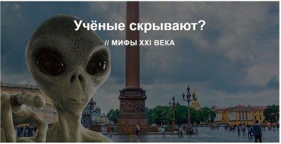 Учёные скрывают? // МИФЫXXI ВЕКА