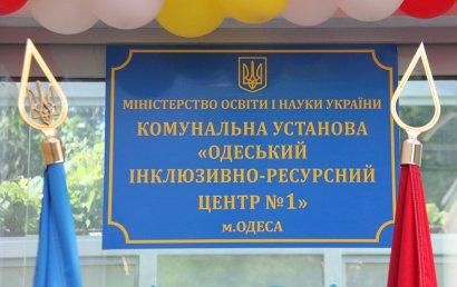 В Одессе открылся первый инклюзивно-ресурсный центр