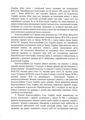 Сергей Кивалов добивается восстановления прав пострадавших от Чернобыльской катастрофы