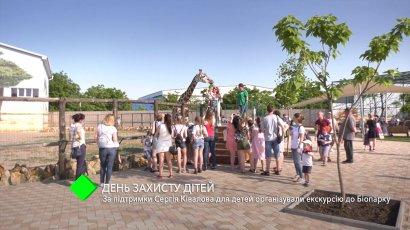 День защиты детей: при поддержке Сергея Кивалова детям организовали экскурсию в Биопарк