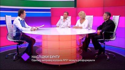 Последствия бунта в колонии №51. В студии — Олег Чуприна, Геннадий Жевец и Татьяна Петрова