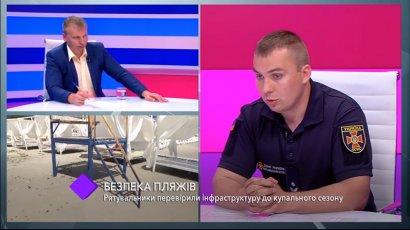 Безопасность на одесских пляжах. В студии — Богдан Хворостенко