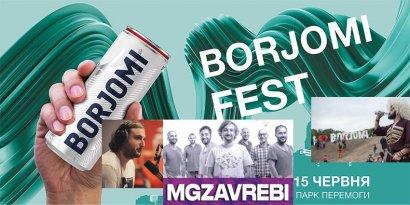 Танцы под Mgzavrebі на Borjomi Fest