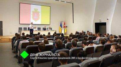Народный депутат Украины Сергей Кивалов поздравил работников СМИ с Днём журналиста