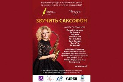 16 июня в Литературном музее снова зазвучит саксофон