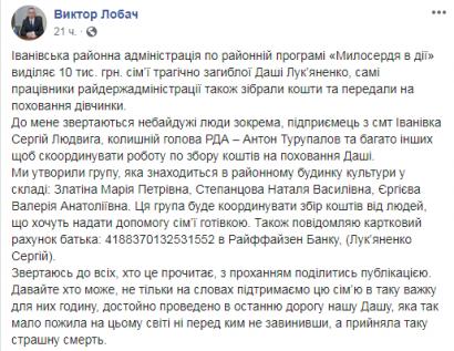 Сегодня простятся с Дарьей Лукьяненко, в Ивановском районе объявлен траур