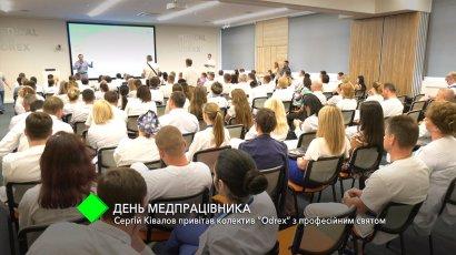 День медицинского работника: народный депутат Украины Сергей Кивалов поздравил коллектив «Odrex» с профессиональным праздником
