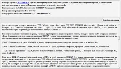 Кандидата в нардепы от Киевского района подозревают в хищении бюджетных средств