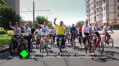 Здоровое утро с Сергеем Киваловым: набережная на 8-й станции Фонтана стала местом проведения велозабега