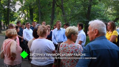 Встречи в Приморском районе: народный депутат Украины Сергей Кивалов пообщался с одесситами