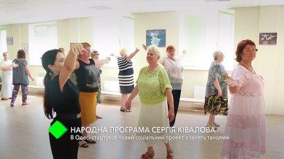 В Одессе стартовал новый социальный проект по занятиям танцами