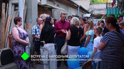 Встреча с народным депутатом: Сергей Кивалов пообщался с жителями Приморского района