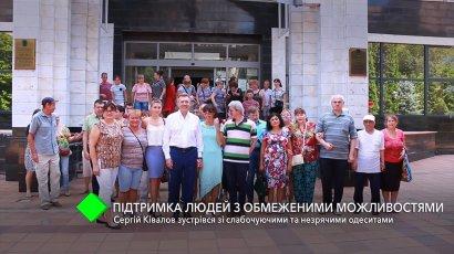 Поддержка людей с ограниченными возможностями: Сергей Кивалов встретился со слабослышащими и незрячими одесситами