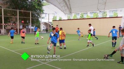 Футбол для всех: в Приморском районе проходят бесплатные футбольные тренировки