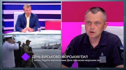 День Военно-морских сил. В студии — заместитель командующего ВМС Украины