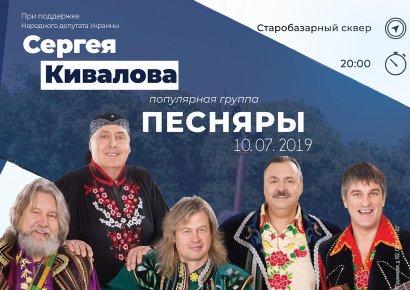 10 июля в Старобазарнoм сквере Одессы выступит легендарная группа «Песняры»