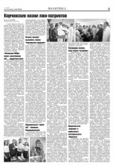 """Газета """"СЛОВО"""". №27"""