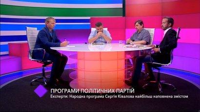 Программы политических партий. В студии — Игорь Назаренко, Дмитрий Волошенков и Геннадий Чижов