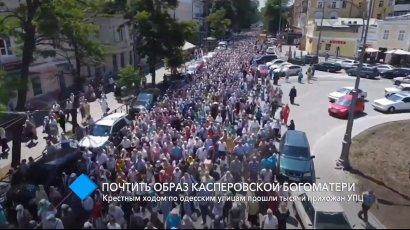 В Одессе почтили образ Касперовской Богоматери: Крестным ходом по улицам города прошли тысячи прихожан УПЦ