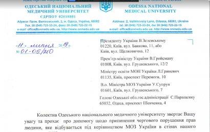 Сотрудники Одесского медина обратились к президенту