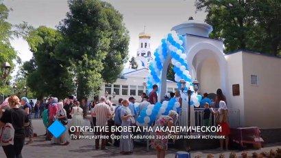 Народная программа Сергея Кивалова: на Академической, 30 открылся новый бювет