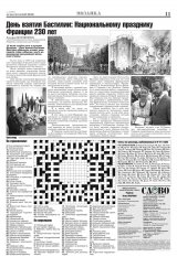 """Газета """"СЛОВО"""". №28"""