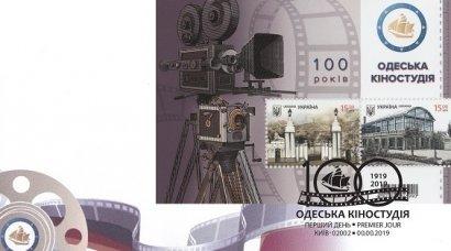 Укрпочта выпустила марки к 100-летию Одесской киностудии