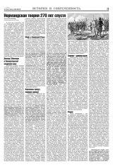 """Газета """"СЛОВО"""". №30"""